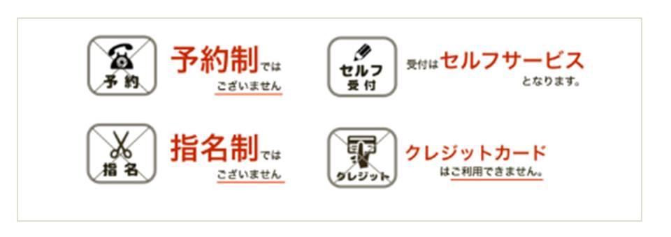 京橋 都島 散髪屋 システム