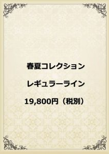 春夏コレクション(レギュラークラス3)