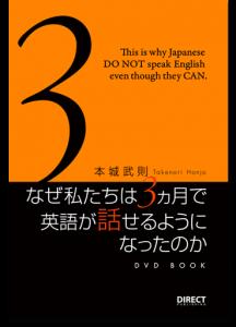 「EQ英会話」DVDブック