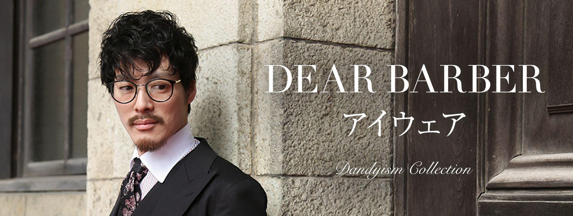 DEAR BARBER(ディアバーバー)のアイウェアのイメージ