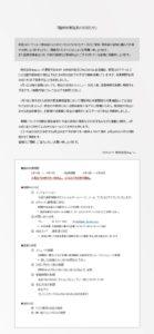 PDF(クリック)